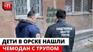 ОФФТОП 😱В Орске прямо под окнами дома дети нашли ч...