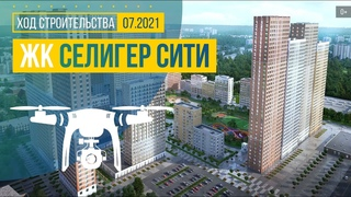 Обзор с воздуха ЖК «Селигер Сити» (аэросъемка: июль 2021 г.)