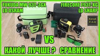 Fukuda MW 93T-3GX или Firecore F93T-XG. Какой лазерный уровень лучше
