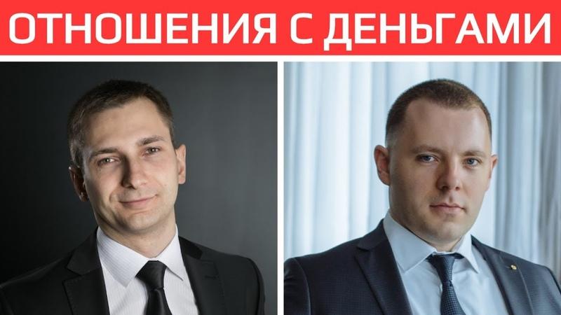 Отношения, деньги и отношения с деньгами. Антон Махновский и Андрей Рубан.