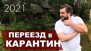 Переезд в Питер В ПАНДЕМИЮ 2021