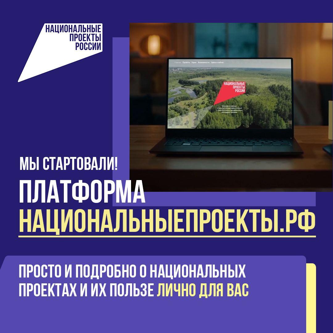 Запущена платформа национальныепроекты.рф