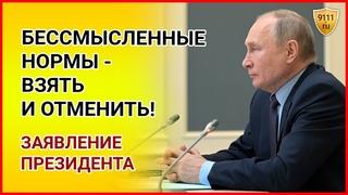 ПУТИН РАСКРИТИКОВАЛ абсурдные нормы и правила в социальной сфере. Новости сегодня / Заявление Путина