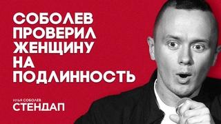 СТЕНДАП. Соболев вышел на БОЙ с толпой зрителей