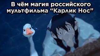 """В чём магия российского мультфильма """"Карлик Нос"""""""