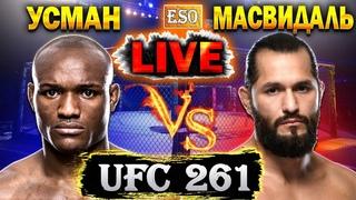 LIVE | Камару Усман - Хорхе Масвидаль | ПРЯМАЯ ТРАНСЛЯЦИЯ | UFC 261 | СТРИМ