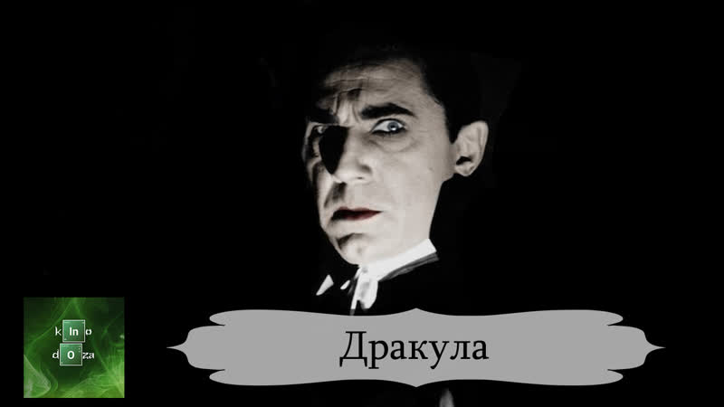 Дракула 1931