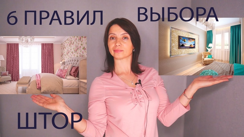 Как Оформить Окно в Спальне 6 базовых правил