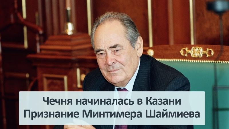 Чечня начиналась в Казани. Признание Минтимера Шаймиева