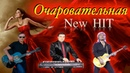 Бомба песня-Вы только послушайте-Игорь Ашуров 2020-Очаровательная-Toto Music Production