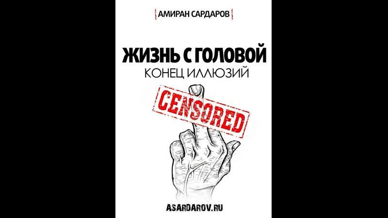 Амиран Сардаров Жизнь с головой 2 0