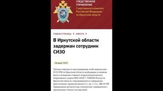 """Следователи СК задержали оперативника иркутского СИЗО-1, который организовывал """"пресс-хаты"""" и пытки"""