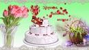 С Днем рождения в апреле видео открытка видео поздравление