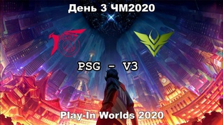 PSG vs. V3 | Play-In Day 3 WORLDS 2020 | Чемпионат Мира | V3 Esports vs PSG Talon