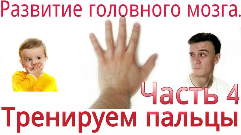Тренируем пальцы рук Часть 4