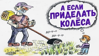 Дед показал идею, как сделать газонокосилку из триммера и легко косить траву