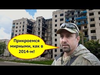 «Прикроемся мирными жителями, как в 2014-м». Командир ДНР раскрыл планы боевиков