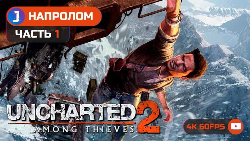 Uncharted 2 Among Thieves Среди воров ➤ Прохождение 1 ➤ Напролом ✪ PS5 4K 60fps