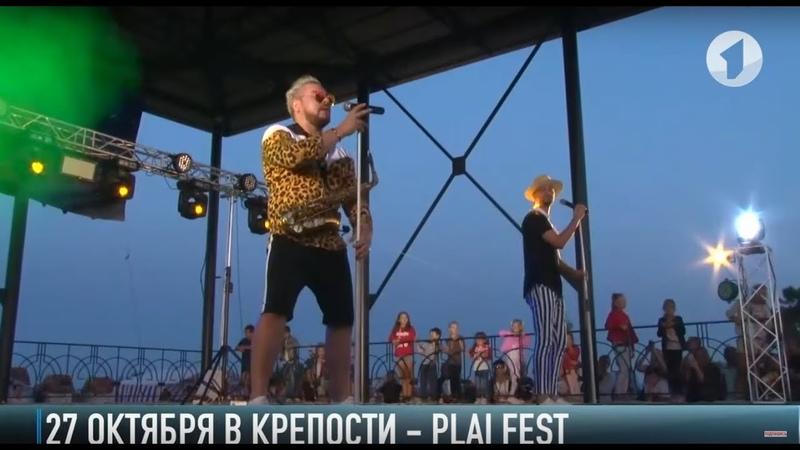 Plai Fest в крепости Как это будет