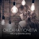Оксана Почепа