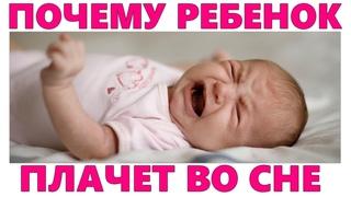 РЕБЕНОК ПЛАЧЕТ ВО СНЕ   Почему новорожденные и груднички плачут во сне