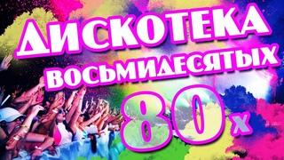 ДИСКОТЕКА 80 х 90 х ✰ супердискотека 80-90х ✰ Избранные песни от 80-х до 90-х годов ✰95