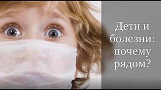 Дети и болезни: почему рядом (писатель, ведический астролог Олег Антонов))