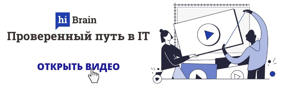 HiBrain полгода решает проблему нехватки кадров в IT в Нижегородской области