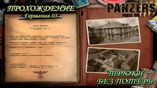 Codename: Panzers – Phase One. Германия – Миссия 3: Осада Варшавы (все секреты)