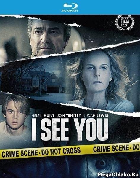 В тихом омуте / I See You (2019/BDRip/HDRip)