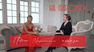 Оперная  певица Мариинского театра Алена Гурьева  о пути к своей мечте