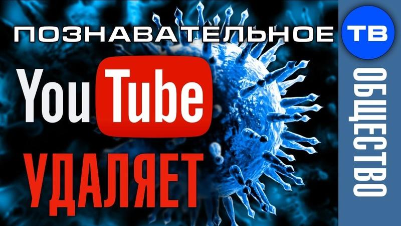 Почему YouTube удаляет правду про коронавирус Познавательное ТВ Артём Войтенков
