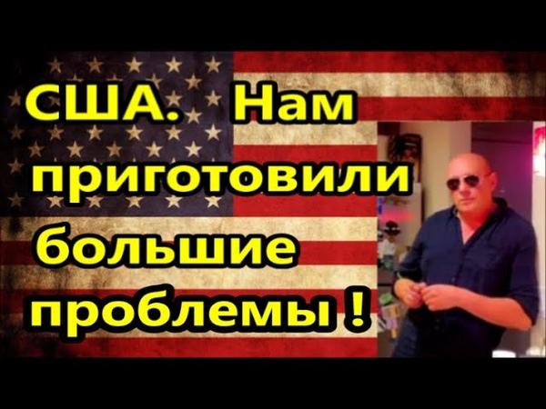 США Нам приготовили большие проблемы Америка американцы Европа Россия Казахстан Украина Беларусь