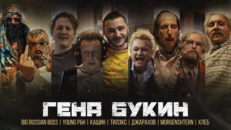 Джарахов Тилэкс Big Russian Boss Young P H DK MORGENSHTERN ХЛЕБ Гена Букин