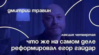 Что же на самом деле реформировал Егор Гайдар | Дмитрий Травин