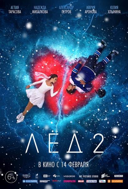 Лёд 2 / 2020 / РУ / WEB-DL (1080p)