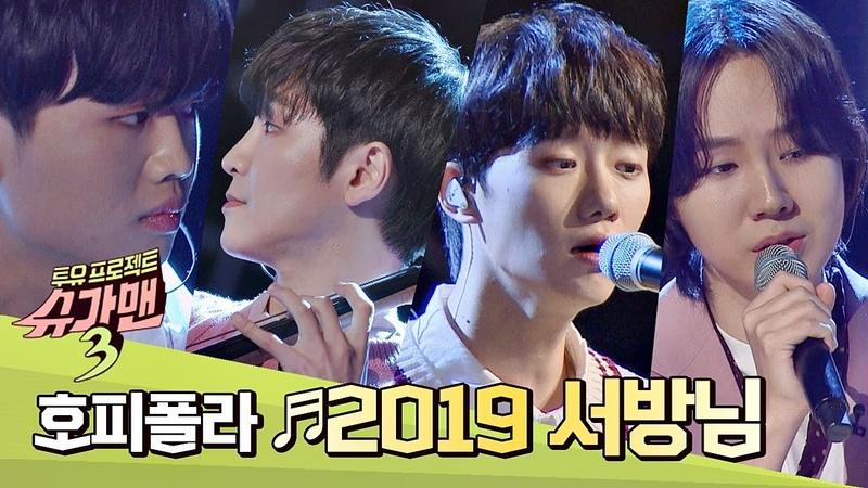 소년의 시점으로 재해석한 호피폴라의 ′2019 서방님′♪ 슈가맨3 SUGARMAN3 2회
