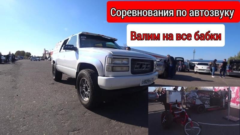 Автозвук соревнование дикое валево в Шебекино