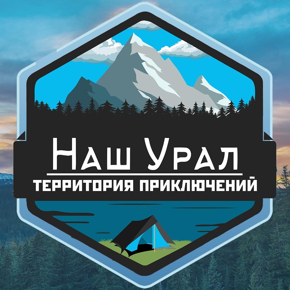 Афиша Екатеринбург 12 21 сентября: большая Южно-Уральская тропа