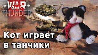 War Thunder стрим   Качаю танки СССР и Германии БР 6.3