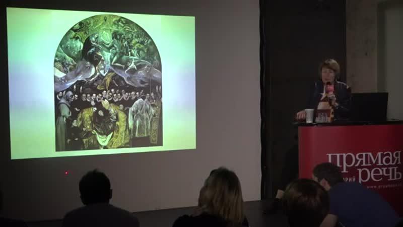 Онлайн трансляция лекции Татьяны Пигаревой Эль Греко Цикл об испанских художниках