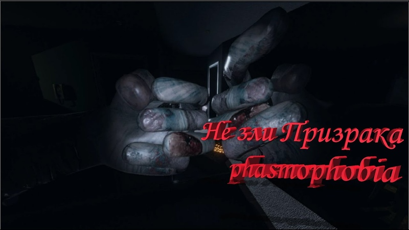 Phasmophobia Не зли Призрака
