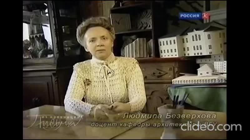 Людмила Безверхова о жизни творчестве и любви к архитектуре 2010 г