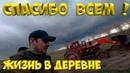 СПАСИБО ВАМ ! Первый ремонт трактора т-40. Жизнь в деревне