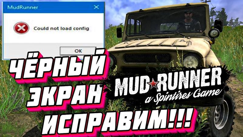 MUDRUNNER EPIC GAMES ОШИБКА Could not load config ЧЁРНЫЙ ЭКРАН КАК ИСПРАВИТЬ
