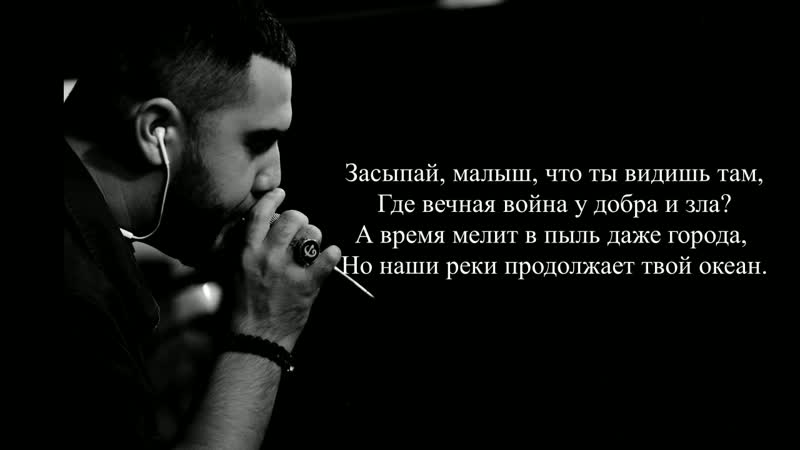 Jah halib калыбельная Lyrics Текст Мәтін
