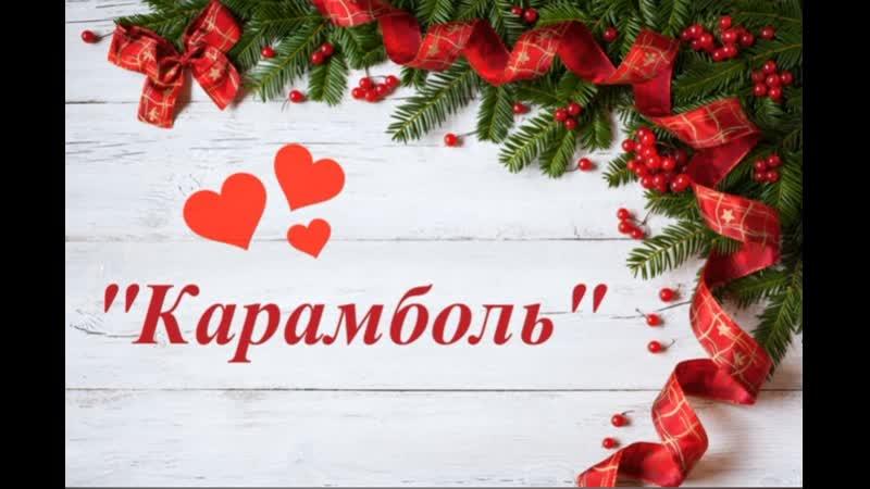 Новогодний танцевальный флешмоб Ансамбль эстрадного танца Карамболь