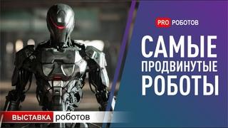 Выставка роботов в Токио Япония: самые новые и крутые роботы 2020 + тренды!
