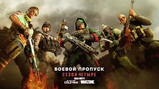 Трейлер боевого пропуска четвертого сезона   Call of Duty Black Ops Cold War и Warzone (Субтитры)