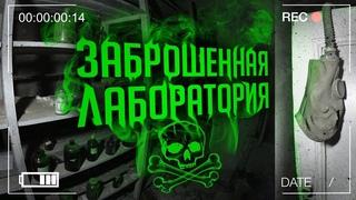Лаборатория В Заброшенном Доме | Крымские тайны
